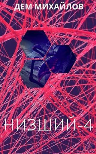 Низший-4 [СИ]