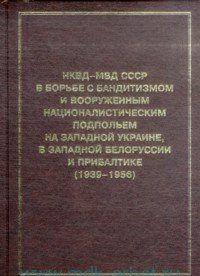 НКВД-МВД СССР в борьбе с бандитизмом и вооруженным националистическим подпольем на Западной Украине, в Западной Белоруссии и Прибалтике (19