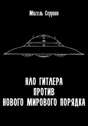 НЛО Гитлера против нового мирового порядка
