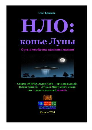 НЛО: копьё Луны. Суть и свойства машины машин