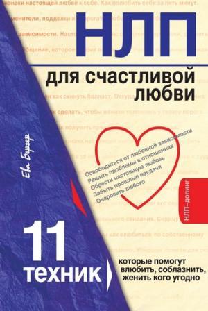 НЛП для счастливой любви. 11 техник, которые помогут влюбить, соблазнить, женить кого угодно [litres]
