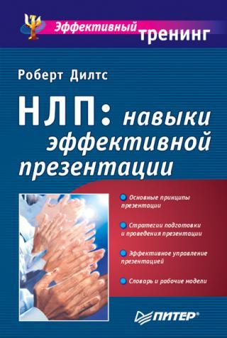 НЛП: навыки эффективной презентации