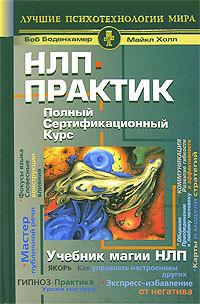 НЛП-практик. Полный сертификационный курс. Учебник магии НЛП