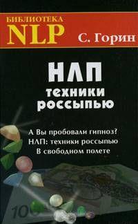 НЛП. Техники россыпью