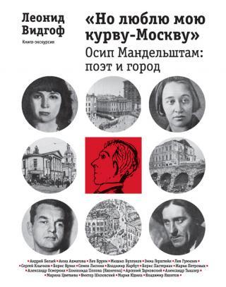 «Но люблю мою курву-Москву». Осип Мандельштам: поэт и город