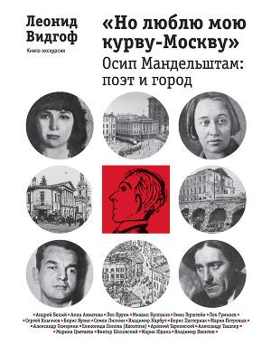 Но люблю мою курву-Москву . Осип Мандельштам: поэт и город