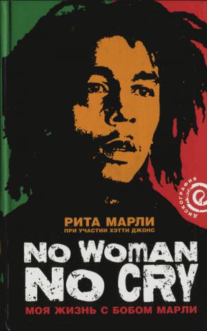 «No Woman No Cry»: Моя жизнь с Бобом Марли