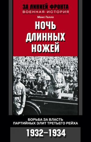 Ночь длинных ножей. Борьба за власть партийных элит Третьего рейха. 1932–1934 [litres]