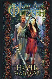 Ночь эльфов