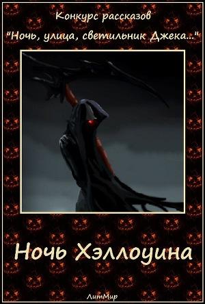 Ночь Хэллоуина (СИ)