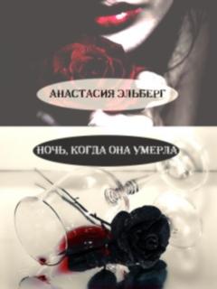 Ночь, когда она умерла (СИ)