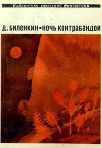 Ночь контрабандой (сборник)