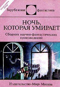 Ночь которая умирает (сборник)