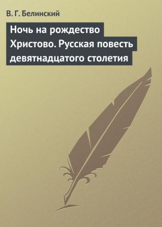 Ночь на рождество Христово. Русская повесть девятнадцатого столетия