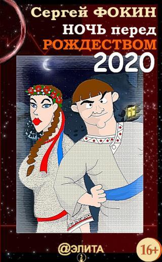 Ночь перед Рождеством 2020