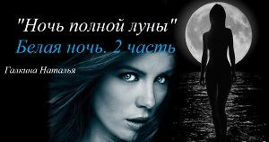 Ночь полной луны