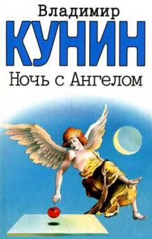 Ночь с Ангелом
