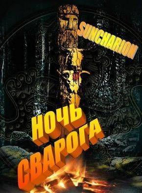 Ночь Сварога