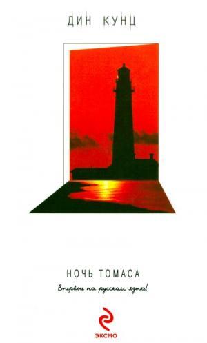 Ночь Томаса