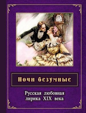 Ночи безумные. Русская любовная лирика XIX века