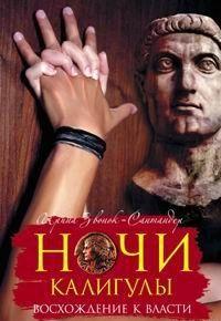 Ночи Калигулы. Восхождение к власти