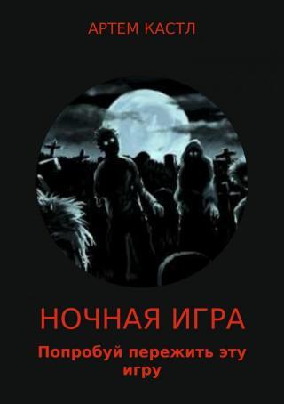 Ночная игра (СИ)
