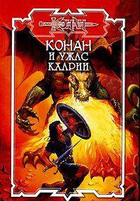 Ночная Стража 09. Ужас Кхарии