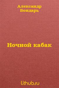 Ночной кабак