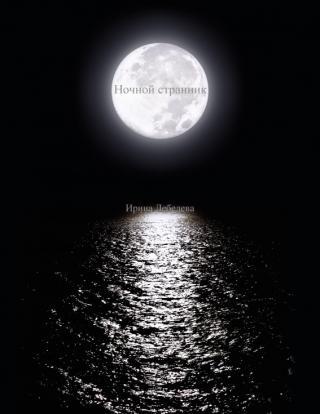 Ночной странник