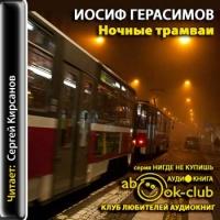 Ночные трамваи