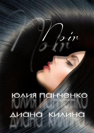 Noir (СИ)