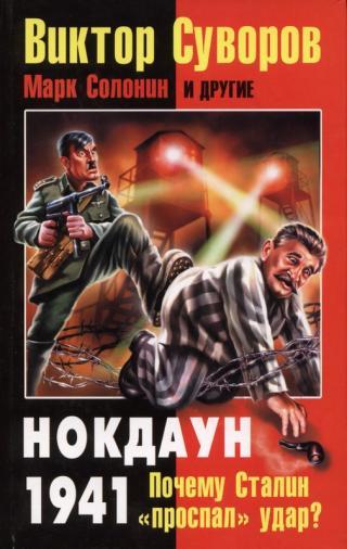 Нокдаун 1941. Почему Сталин «проспал» удар?