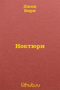 Ноктюрн