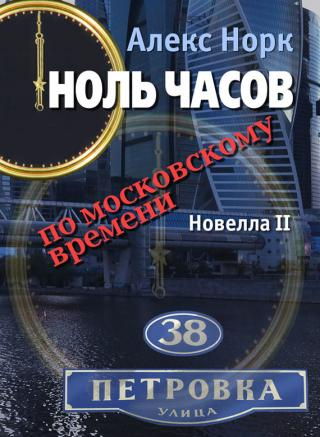 Ноль часов по московскому времени. Новелла II