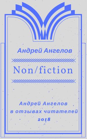 Non/fiction [3 часть]