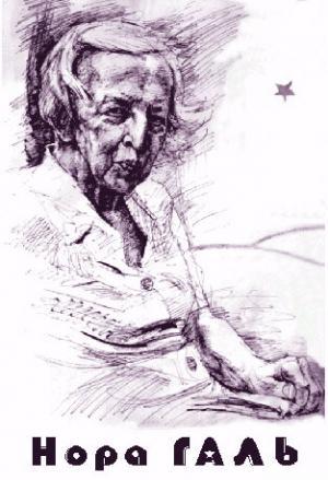 Нора Галь: Воспоминания. Статьи. Стихи. Письма. Библиография.