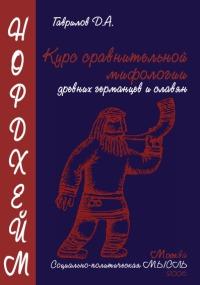 НордХейм. Курс сравнительной мифологии древних германцев и славян