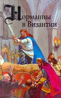 Норманны в Византии