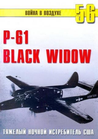 Nortrop P-61 BLack Widow Тяжелый ночной истребитель США
