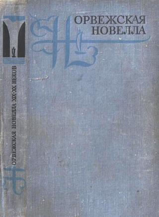 Норвежская новелла XIX–XX веков [Антология]