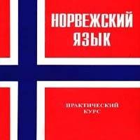 Норвежский язык: Практический курс