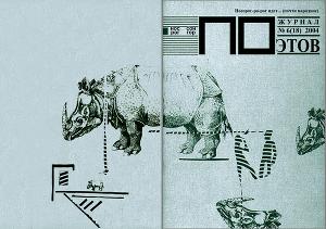 Нос сон рог гор (выпуск №6 (18), 2004г.)