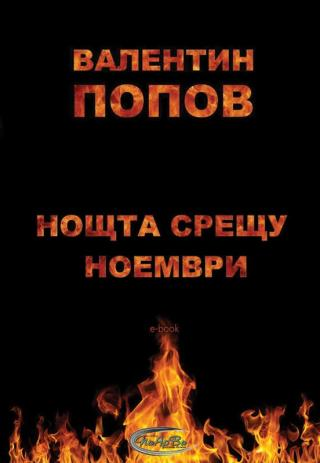 Нощта срещу ноември