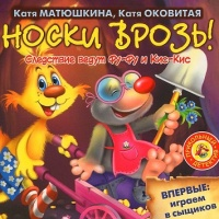 Носки врозь! , Катя Оковитая
