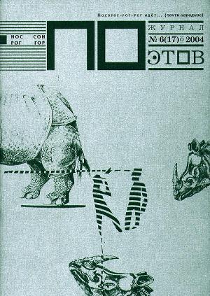 Носорог Витгенштейна. НОС РОГ ГОР СОН (выпуск №6, 2004г.)