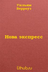 Нова Экспресс