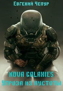 Nova Galaxies. Угроза из пустоты (СИ)