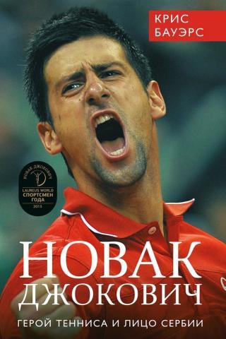 Новак Джокович – герой тенниса и лицо Сербии