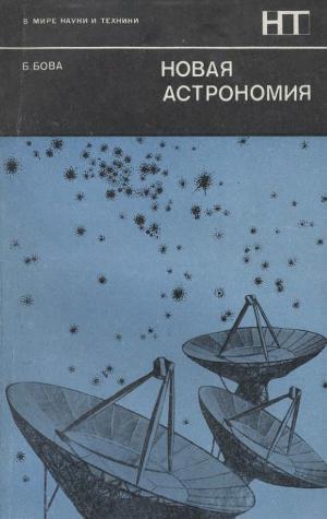 Новая астрономия