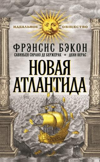 Новая Атлантида [сборник]